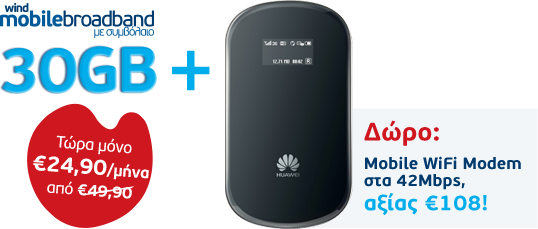 wind mobilebroadband με συμβόλαιο, 30BG + Δώρο Mobile WiFi Modem, Τώρα μόνο €20/μήνα από €49,90