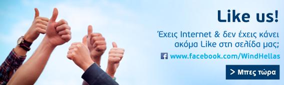 Like us! Έχεις Internet & και δεν έχεις κάνει ακόμα Like στη σελίδα μας;